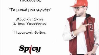 Υποχθόνιος - Το Μυαλό Μου Γυρνάει | Ipohthonios - To mialo mou girnaei- Official Audio Release(HQ)