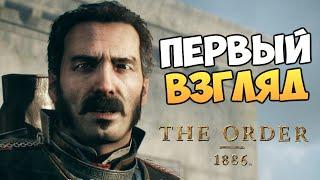 the Order: 1886 - Первый Взгляд (PS4)