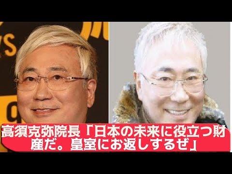 高須克弥院長「日本の未来に役立つ財産だ。皇室にお返しするぜ」 昭和天皇独白録を落札