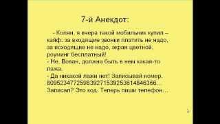 7. Самые смешные анекдоты 2
