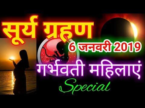 Surya grahan 6 January 2019-Pregnancy Special/6 जनवरी सूर्य ग्रहण का समय और सावधानियां/Solar eclipse