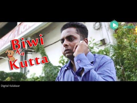 Biwi Ka Kutta || Husband-Wife || Digital Kalakaar