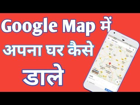Google map में अपना घर कैसे डाले add place on google map || by technical  boss
