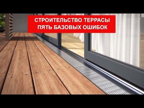 Пять ошибок строительства террасы. Как построить террасу на опорах Buzon Дренажные решетки