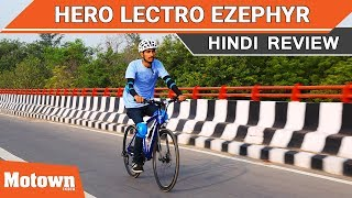 Hero Lectro EZephyr electric cycle Hindi Review | Motown India