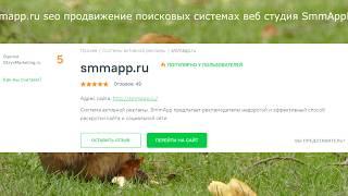 Отзывы smmapp.ru seo продвижение поисковых системах веб студия SmmAppRU реклама соцсети соцсети
