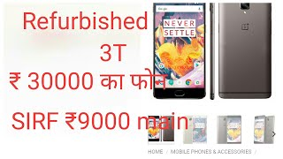 OnePlus 3T Refurbished phone Unboxing & Review||#2GUD||Flipkart