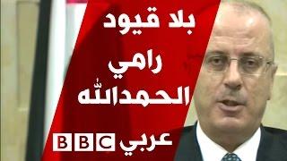 بلا قيود مع رئيس مجلس الوزراء الفلسطيني