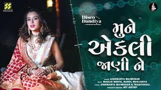 Hit Reel Music • Mune Ekli Jani Ne • Aishwarya Majmudar | Romantic Gujarati Songs 2021