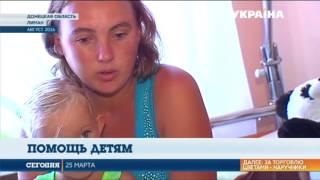 Гуманитарный штаб Рината Ахметова оплачивает лечение и реабилитацию детей Донбасса