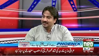 Live With Nasrullah Malik   Full Program   19 October 2018   Neo News