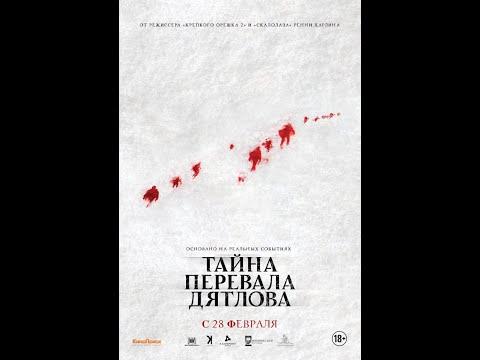 Тайна перевала Дятлова (2013) Трейлер