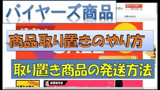 バイヤーズ商品取り置き・取り置き商品発送方法 thumbnail
