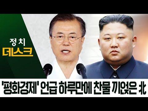 문 대통령, '평화경제' 언급 하루 만에…北, 또 미사일 발사 | 정치데스크