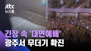 긴장 속 '대면예배'…먼저 문 연 광주에선 무더기 확진 / JTBC 뉴스룸
