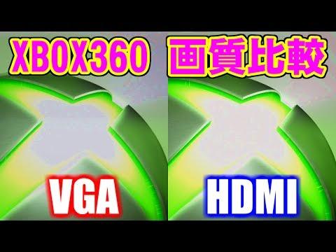 [XBOX360] VGAとHDMIの画質比較 [1920x1080]
