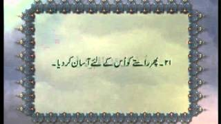 Surah 'Abasa (Chapter 80) with Urdu translation, Tilawat Holy Quran, Islam Ahmadiyya