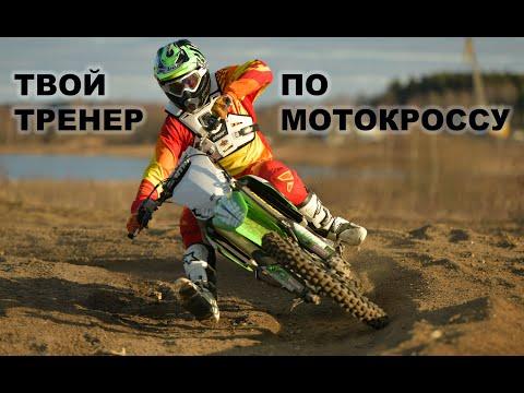 Тренеры по мотокроссу Александр Козлов (Rollingmoto) и Роман Орехов (Butik-moto)