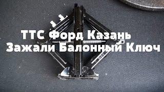 ТТС Форд Казань Зажали Балонный Ключ