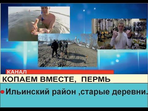 Едем копать старые деревни. Огромная конина.Ильинский район .Пермь
