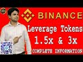 WRX launch Price, WRX Launch Date, How to sell WRX token, WRX on Binance Launchpad