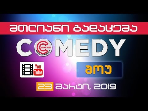 Comedy show - March 23, 2019