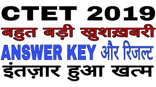 ctet 2019 exam result latest update, ctet 2019 answer key  official update