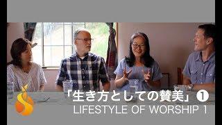 「生き方としての賛美」❶  LIFESTYLE OF WORSHIP 1