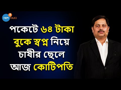 Successful Business-এর জন্য নিজের Target set করতে হবেই । Madan Kumar Bhanja   Josh Talks Bangla