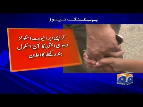 Karachi main Aaj Private school band