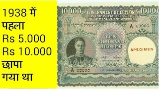 oldest indian currency history in india 1933 to 2017_history of indian currency