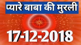 आज की मुरली 17-12-2018 | Aaj Ki Murli | BK Murli | TODAY'S MURLI In Hindi | BRAHMA KUMARIS | PMTV
