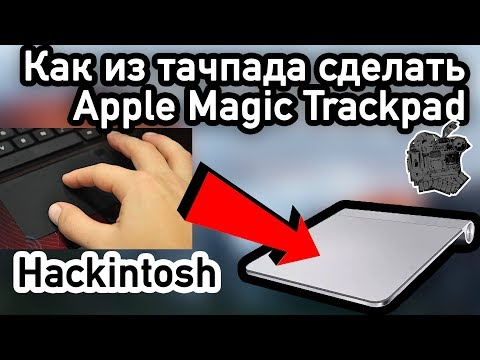 Как из тачпада сделать Apple Magic Trackpad на хакинтош | Hackintosh | Ноутбук | Synaptics | трекпад