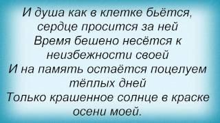 Слова песни Денис Майданов - Антишок