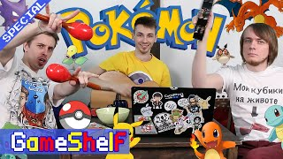 Pokemon - GameShelf SPECIAL