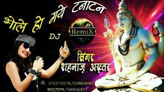 Dj Mix Bhole Ho Gaye Tanatan Singer shahnaaz Akhtar Mob.7089042601 (Whatsapp)