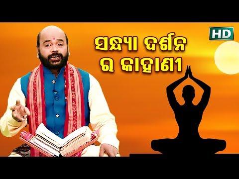 Sandhya Darshana Ra Kahani ସନ୍ଧ୍ୟାଦର୍ଶନ ର କାହାଣୀ by Charana Ram Das 1080P HD VIDEO