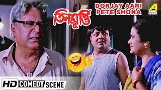 Dorjay