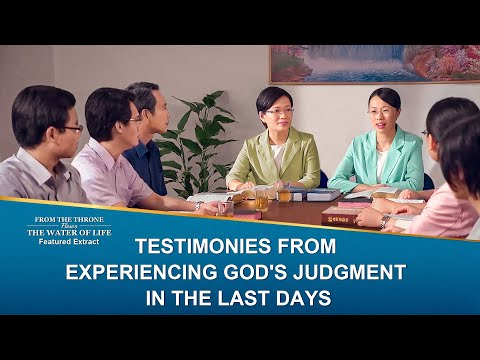 From the Throne Flows the Water of Life (9) - Testimonies of Experiencing the Judgment