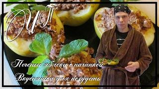 Печеные яблоки с начинкой. Вкусняшка для похудеть. Видеорецепт