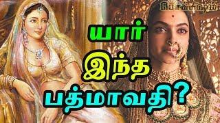 பத்மாவதி திரைப்படம் உண்மை கதை | Padmavathi Real Story | Tamil Cinema News | Tamil Pokkisham