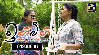 IGI BIGI Episode 87 || ඉඟිබිඟි || 03rd April 2021 Thumbnail