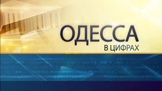 «Одесса в цифрах»: цены для туристов(Завершился первый месяц курортного сезона 2015. И вот он, самый горячий месяц лета - июль. Что и по какой цене..., 2015-07-06T12:53:00.000Z)