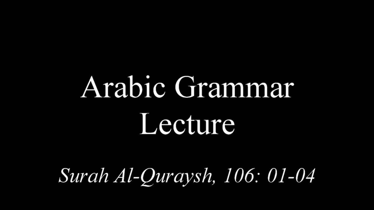 Arabic Grammar Lecture: Surah Al Quraysh, 106 : 01 - 04 (Urdu)