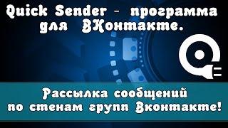 видео Программа для рассылки приглашений в группу вконтакте