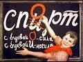 Рекламные плакаты по-советски!