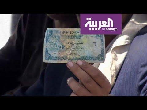 كيف دعمت السعودية اقتصاد اليمن وأنقذت عملته من الانهيار؟  - 07:53-2018 / 12 / 14