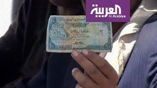 كيف دعمت السعودية اقتصاد اليمن وأنقذت عملته من الانهيار؟