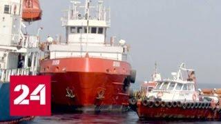 Смотреть видео Пресса США обвинила Иран в атаке на грузовые суда у побережья ОАЭ - Россия 24 онлайн