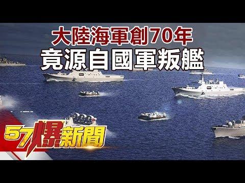 大陸海軍創70年 竟源自國軍叛艦 《57爆新聞》精選篇 網路獨播版
